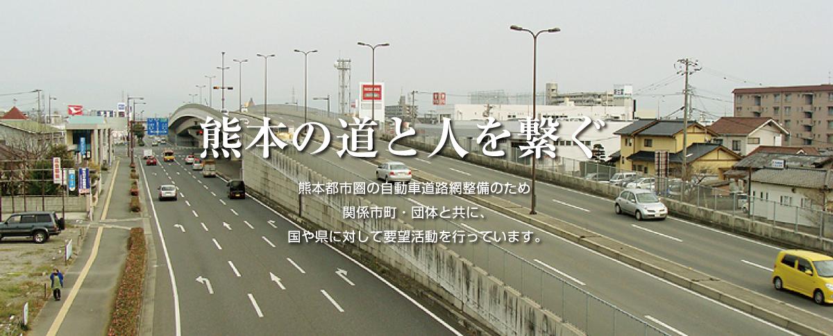 熊本の道と人を繋ぐ